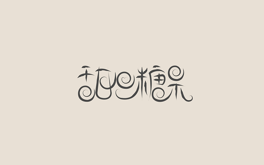 17P Very seriously in Chinese font design scheme
