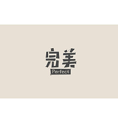 Permalink to 17P Very seriously in Chinese font design scheme