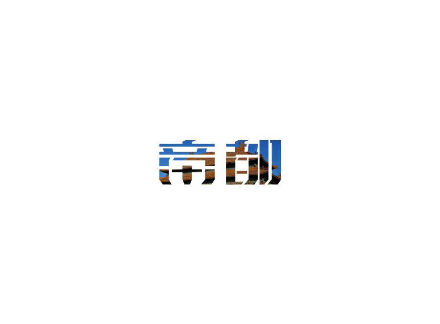 chinesefontdesign.com 2017 03 08 19 06 12 10P Would you like a group of Chinese fonts logo design China Logo design