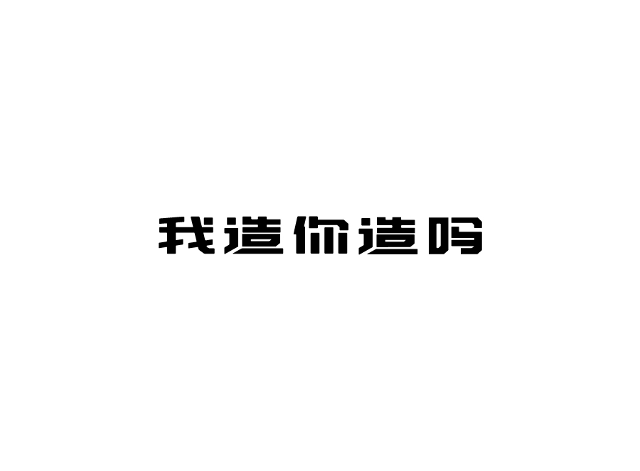 chinesefontdesign.com 2017 03 08 19 06 13 10P Would you like a group of Chinese fonts logo design China Logo design