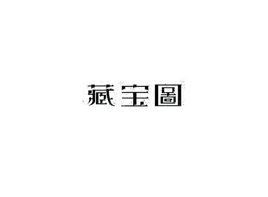 chinesefontdesign.com 2017 03 08 19 06 15 10P Would you like a group of Chinese fonts logo design China Logo design