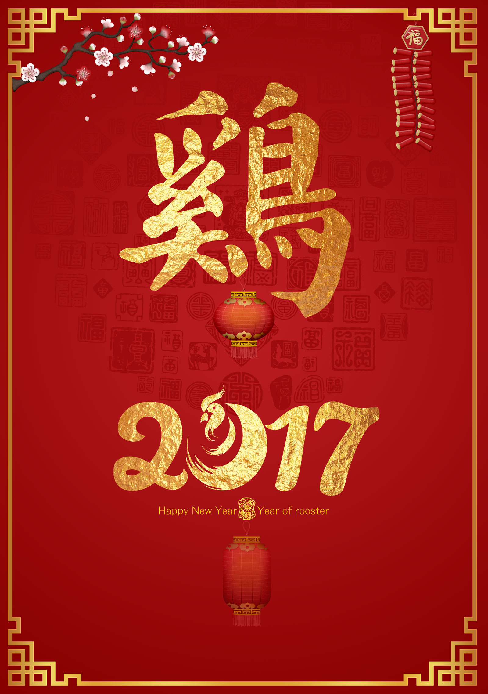 A New Year poster design - China PSD File Free Download