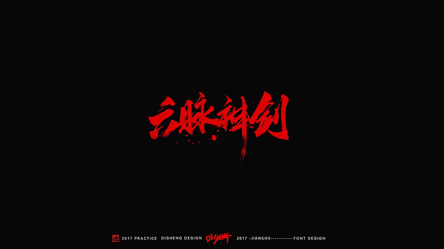 chinesefontdesign.com 2017 03 08 20 09 11 29P Have a boiling passion of Chinese calligraphy font design China Logo design