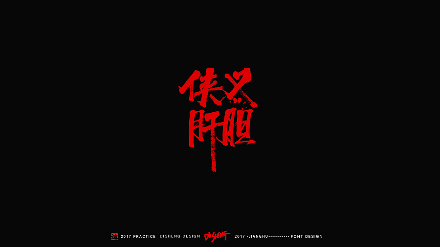 chinesefontdesign.com 2017 03 08 20 09 17 1 29P Have a boiling passion of Chinese calligraphy font design China Logo design