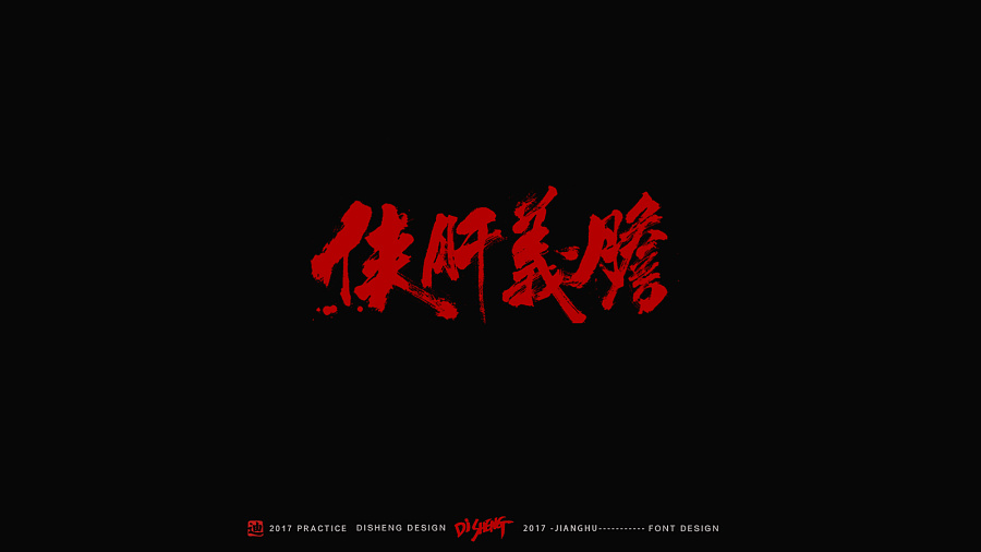 chinesefontdesign.com 2017 03 08 20 09 17 29P Have a boiling passion of Chinese calligraphy font design China Logo design