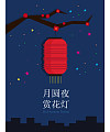 Quiet night background – China Illustrations Vectors AI ESP