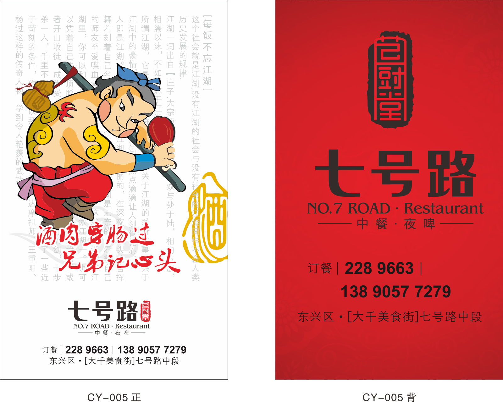 chinesefontdesign.com 2017 03 09 09 30 05 Delicious Chinese restaurant brochures   CorelDRAW Vectors CDR Free Download restaurant vectors