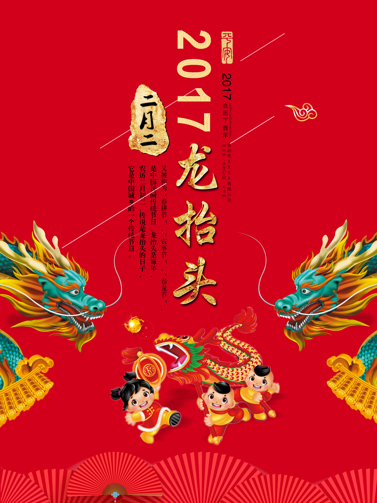 Traditional Chinese festivals poster design PSD File Free Download