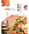 Traditional Chinese festivals background image material PSD File Free Download