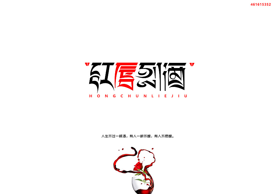 30P Exaggeration of Chinese font style design