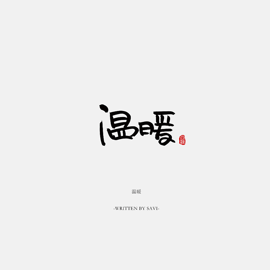 chinesefontdesign.com 2017 03 09 21 42 28 The day of the past   Chinese font style design China Logo design