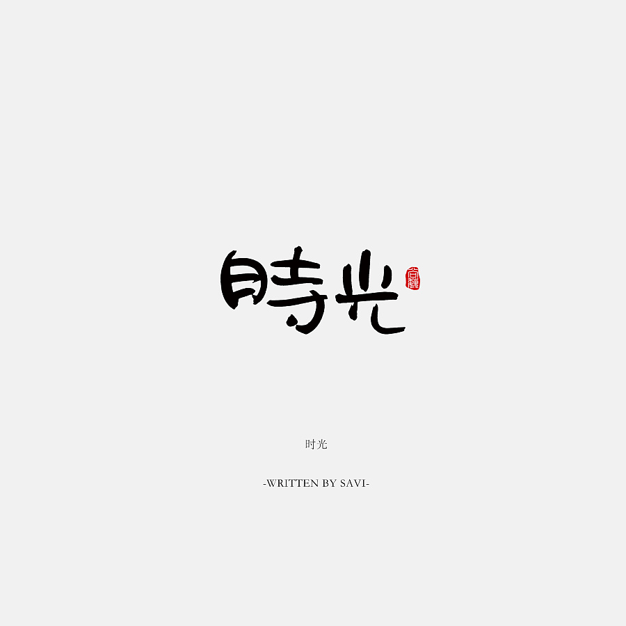 chinesefontdesign.com 2017 03 09 21 42 29 The day of the past   Chinese font style design China Logo design