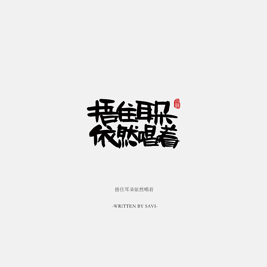 The day of the past - Chinese font style design