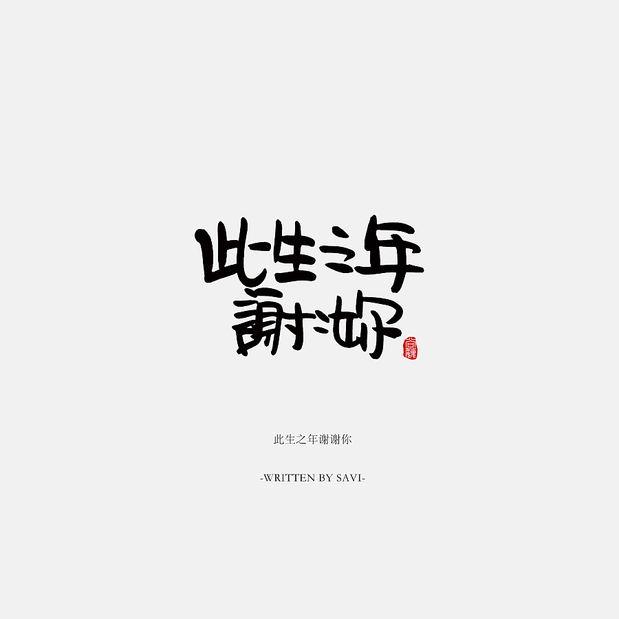 chinesefontdesign.com 2017 03 09 21 42 35 The day of the past   Chinese font style design China Logo design