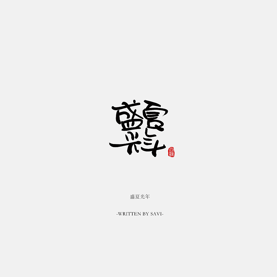 chinesefontdesign.com 2017 03 09 21 42 39 1 The day of the past   Chinese font style design China Logo design