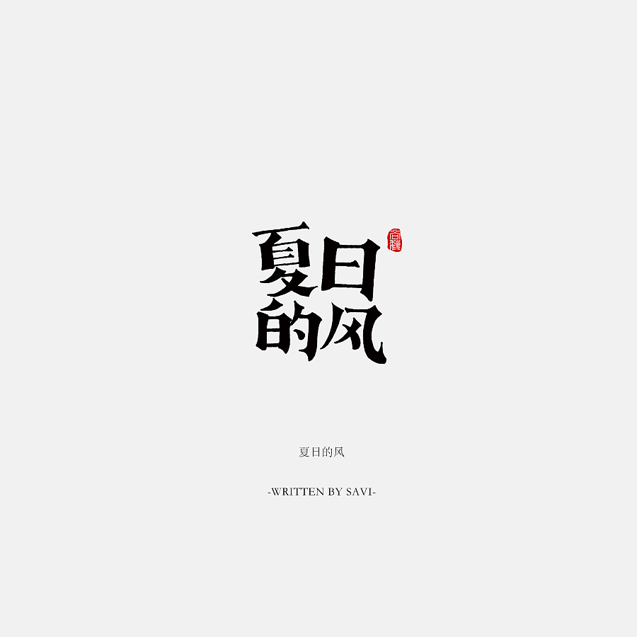 chinesefontdesign.com 2017 03 09 21 42 39 The day of the past   Chinese font style design China Logo design