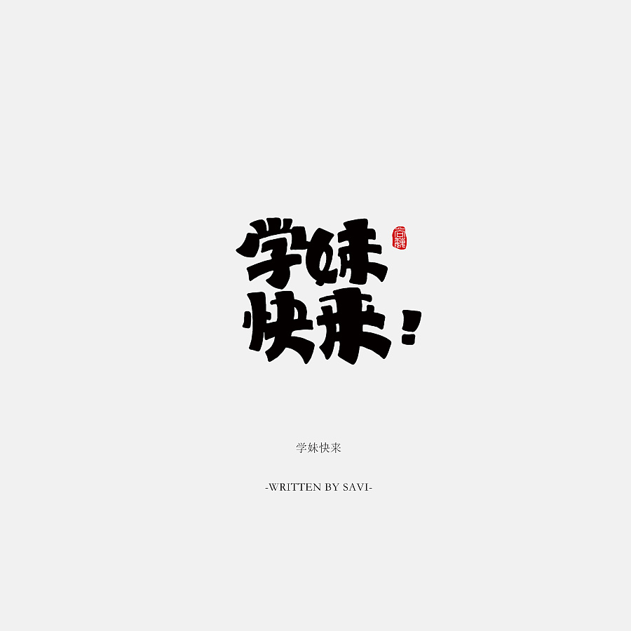 chinesefontdesign.com 2017 03 09 21 42 41 The day of the past   Chinese font style design China Logo design