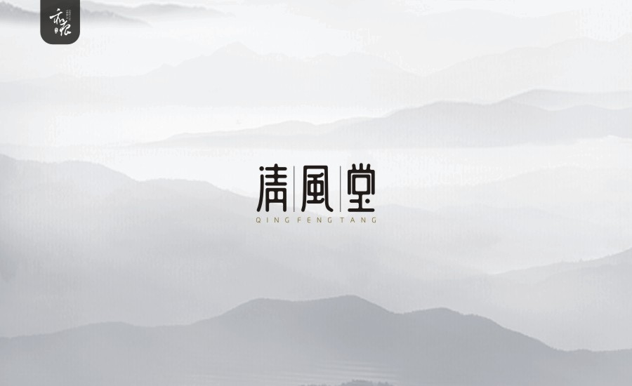 chinesefontdesign.com 2017 03 09 21 44 30 29P Senior Chinese font style design China Logo design