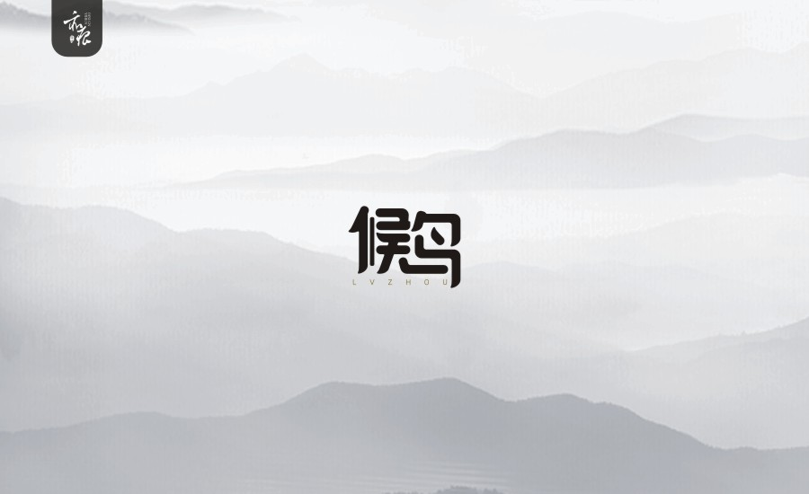 chinesefontdesign.com 2017 03 09 21 44 44 1 29P Senior Chinese font style design China Logo design