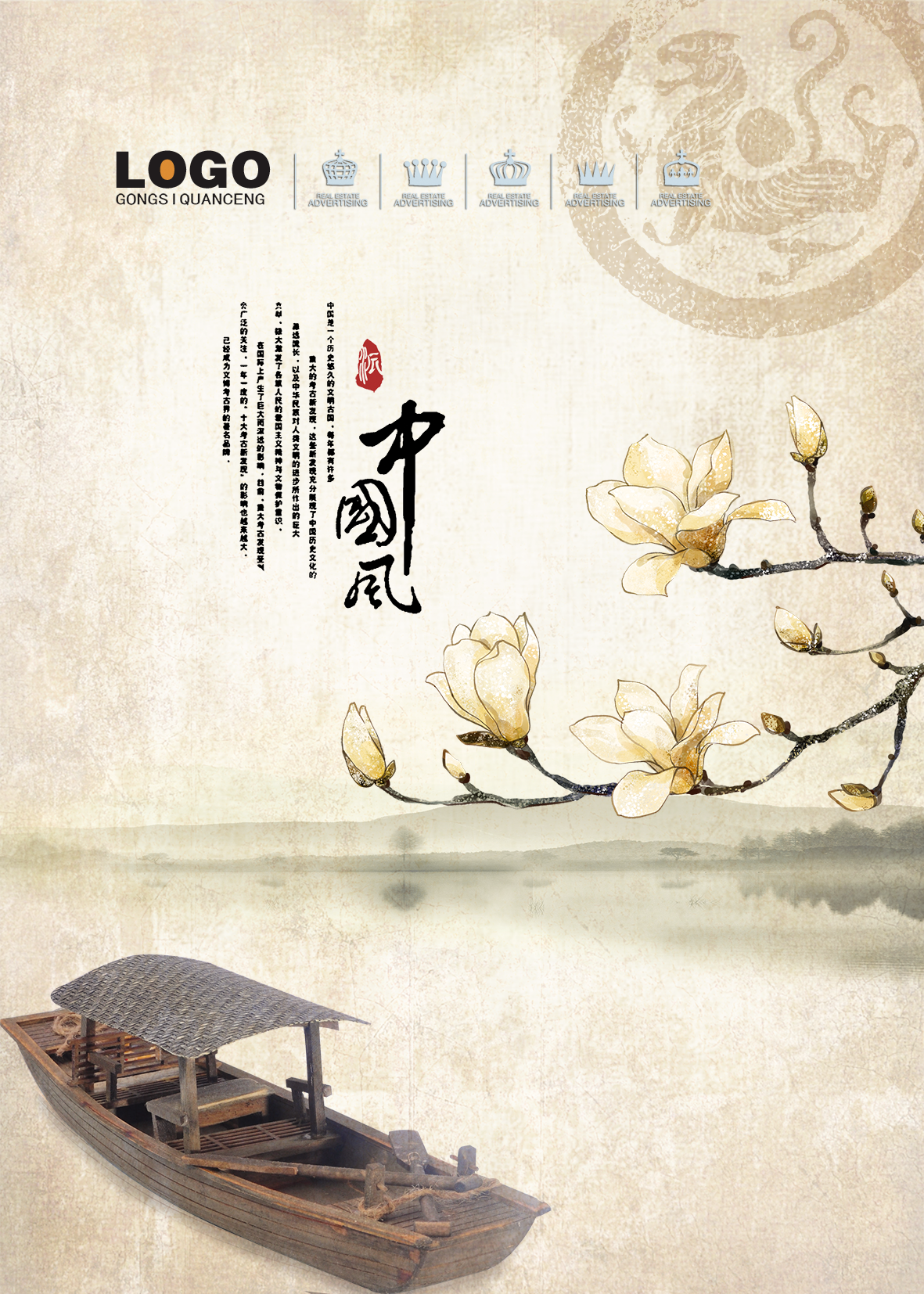 chinesefontdesign.com 2017 03 10 10 43 00 Chinese style poster PSD