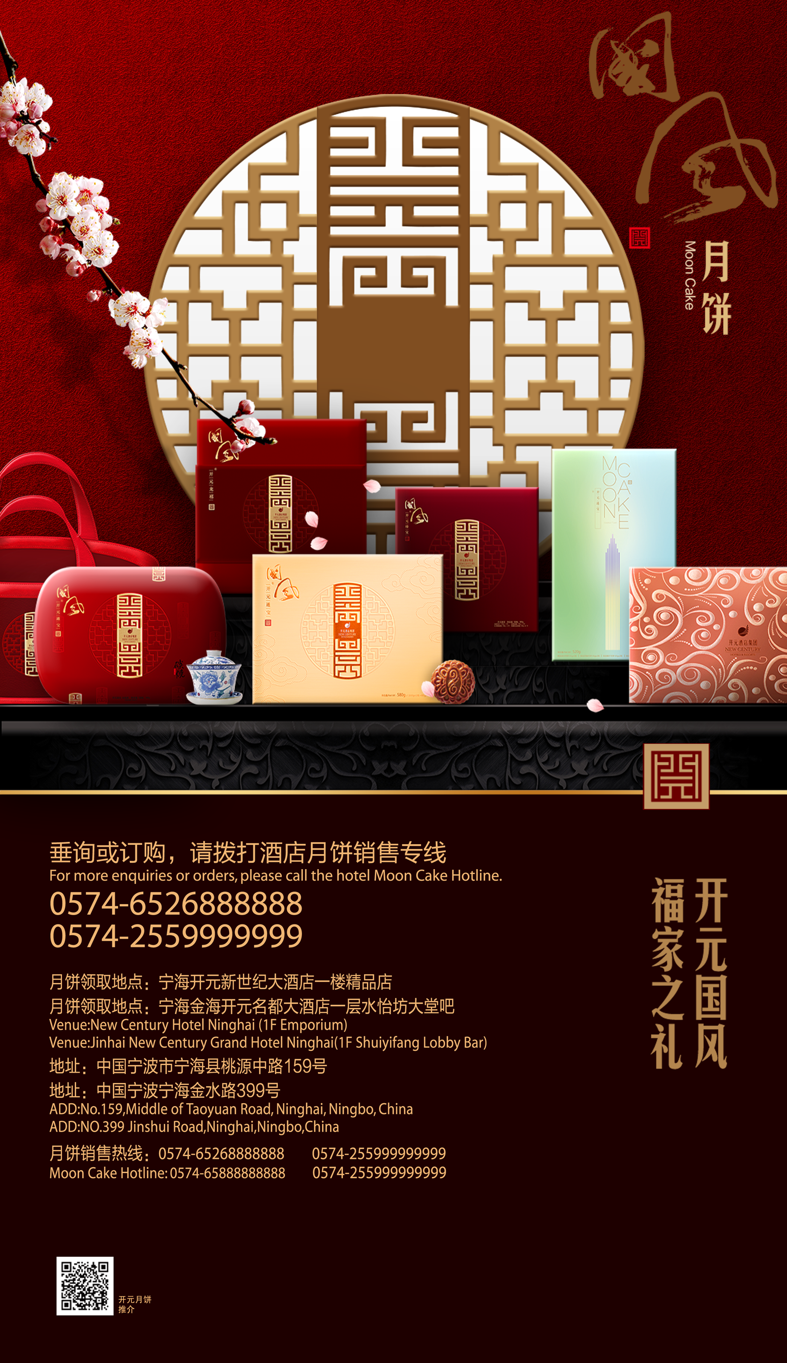 The Mid-Autumn festival moon cakes poster design - PSD File Free Download