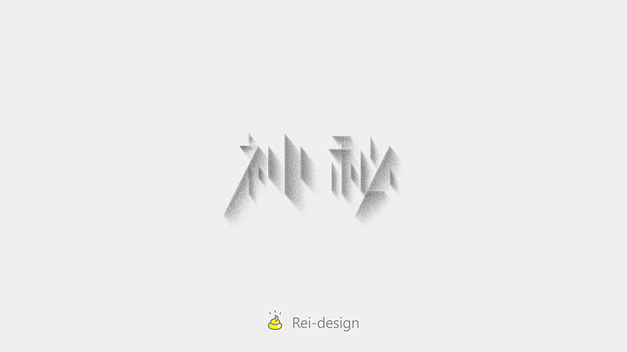 16 p The latest Chinese fonts logo design