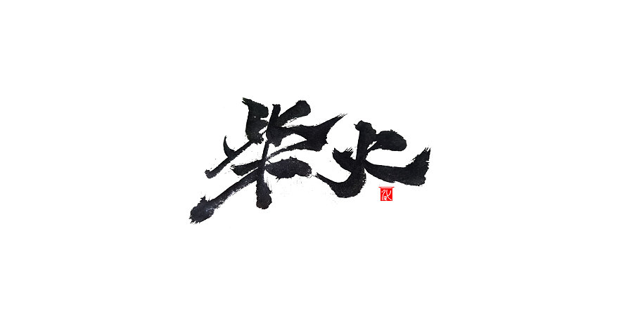 chinesefontdesign.com 2017 03 12 21 01 00 1 25P Super cool classic Chinese calligraphy show China Logo design
