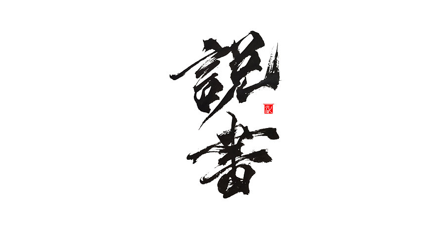 chinesefontdesign.com 2017 03 12 21 01 06 1 25P Super cool classic Chinese calligraphy show China Logo design