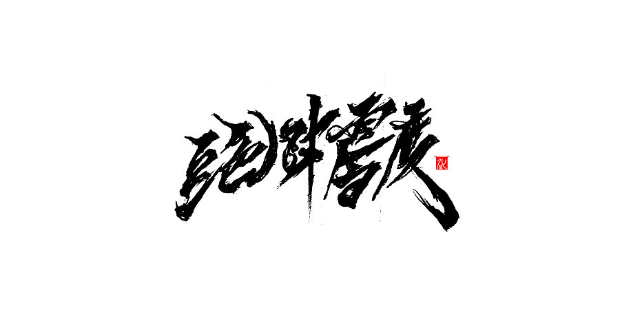 chinesefontdesign.com 2017 03 12 21 01 09 1 25P Super cool classic Chinese calligraphy show China Logo design
