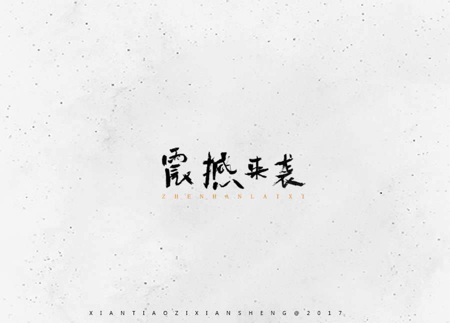 23P Collection of calligraphy font in logo design Chinese style is the most beautiful