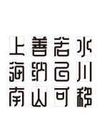 21P Interesting Chinese font creation semi-finished product demonstration