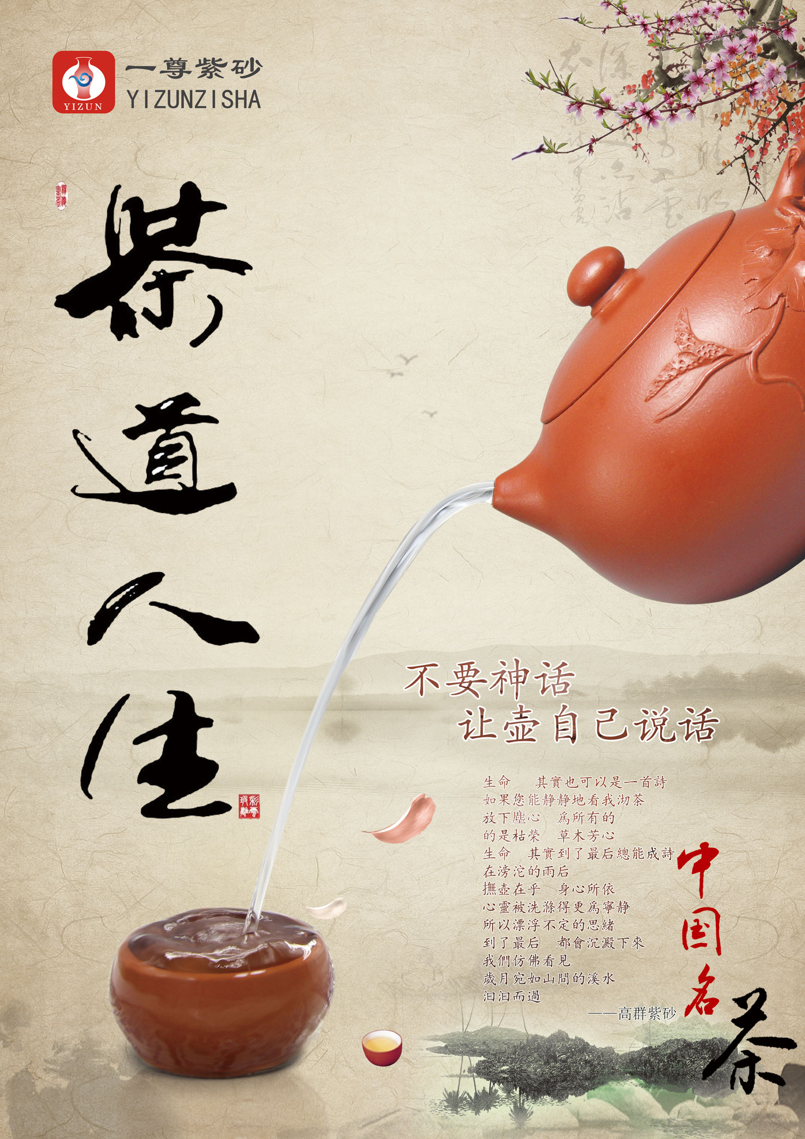 chinesefontdesign.com 2017 03 14 22 13 03 The tea ceremony life PS tea service advertising   China PSD File Free Download tea psd Chinese tea culture china tea psd