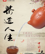 The tea ceremony life PS tea service advertising – China PSD File Free Download