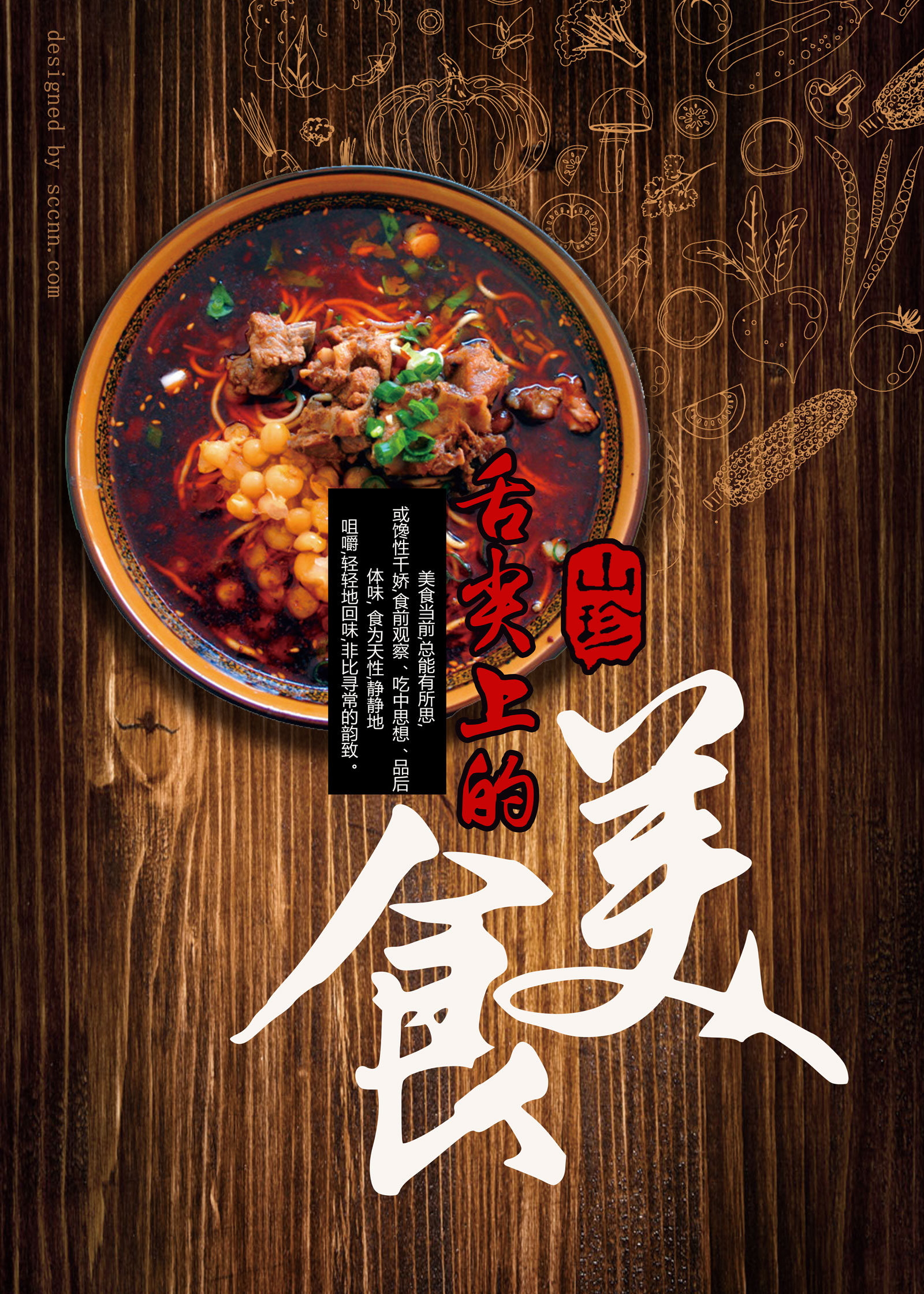 A Bite of China Restaurant posters PSD File Free Download