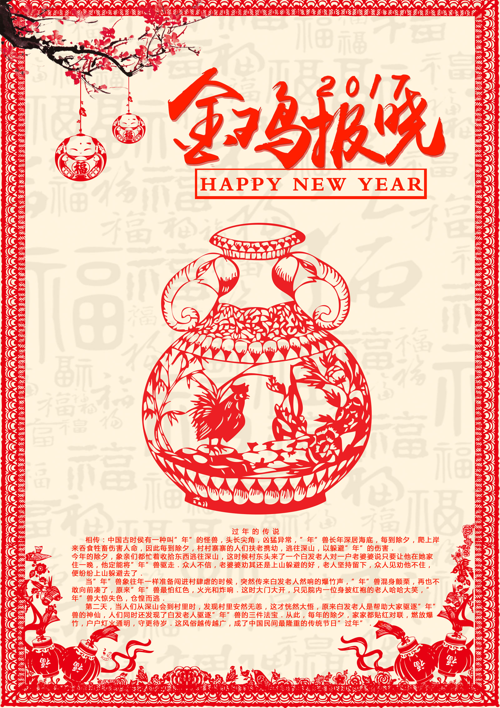 chinesefontdesign.com 2017 03 15 15 27 49 Chinese style year of the rooster in poster design PSD File Free Download
