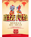 Romantic wedding poster design material – China PSD File Free Download