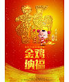 Good luck in the Year of Rooster – China PSD File Free Download