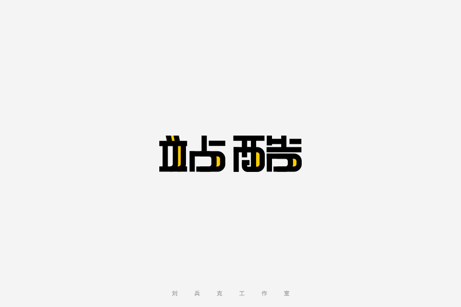 "chinesefontdesign.com 2017 03 15 20 27 10 100P ""站酷"" Chinese characters design"