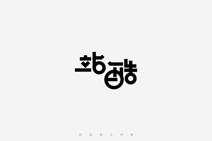 "chinesefontdesign.com 2017 03 15 20 27 12 100P ""站酷"" Chinese characters design"