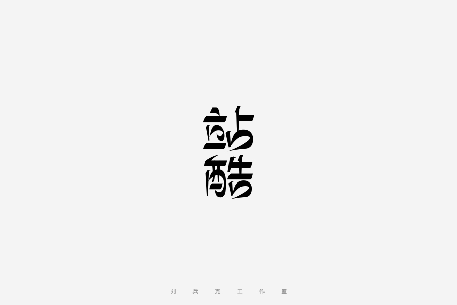 "chinesefontdesign.com 2017 03 15 20 27 26 100P ""站酷"" Chinese characters design"