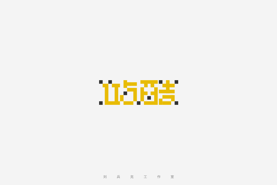 "chinesefontdesign.com 2017 03 15 20 27 27 1 100P ""站酷"" Chinese characters design"