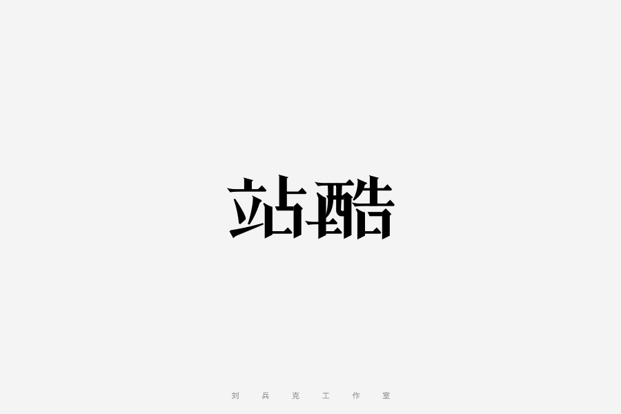 "chinesefontdesign.com 2017 03 15 20 27 27 100P ""站酷"" Chinese characters design"