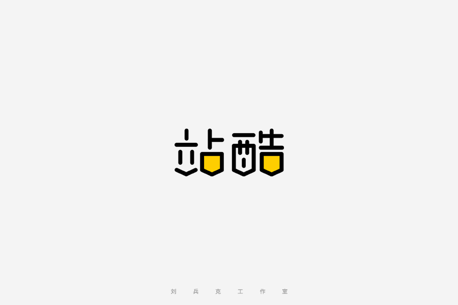"chinesefontdesign.com 2017 03 15 20 27 43 100P ""站酷"" Chinese characters design"