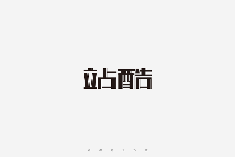 "chinesefontdesign.com 2017 03 15 20 27 44 100P ""站酷"" Chinese characters design"