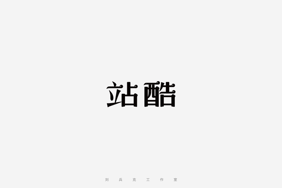 "chinesefontdesign.com 2017 03 15 20 27 46 100P ""站酷"" Chinese characters design"