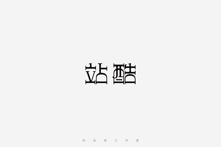 "chinesefontdesign.com 2017 03 15 20 27 49 1 100P ""站酷"" Chinese characters design"