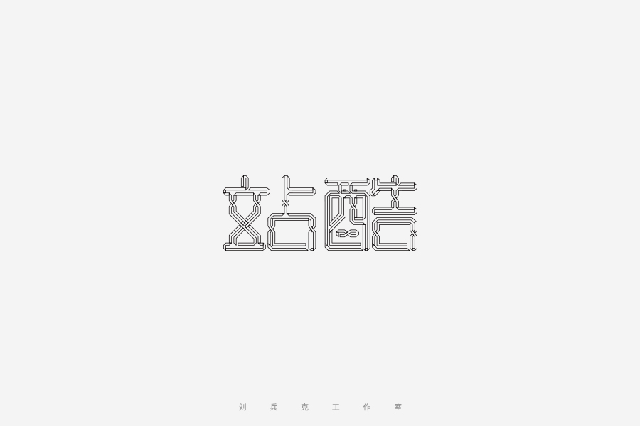"chinesefontdesign.com 2017 03 15 20 27 51 1 100P ""站酷"" Chinese characters design"