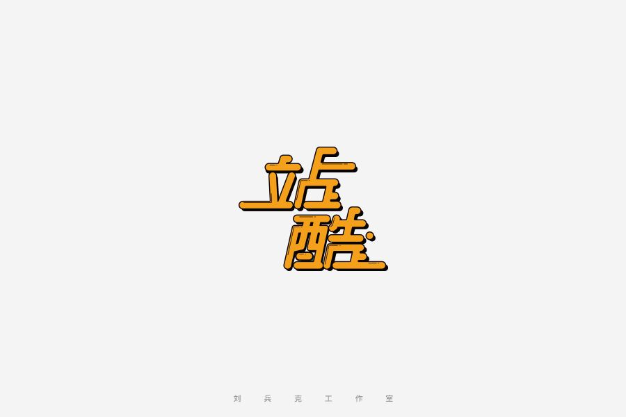 "chinesefontdesign.com 2017 03 15 20 27 52 100P ""站酷"" Chinese characters design"