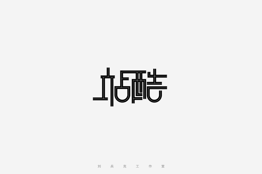 "chinesefontdesign.com 2017 03 15 20 27 57 1 100P ""站酷"" Chinese characters design"