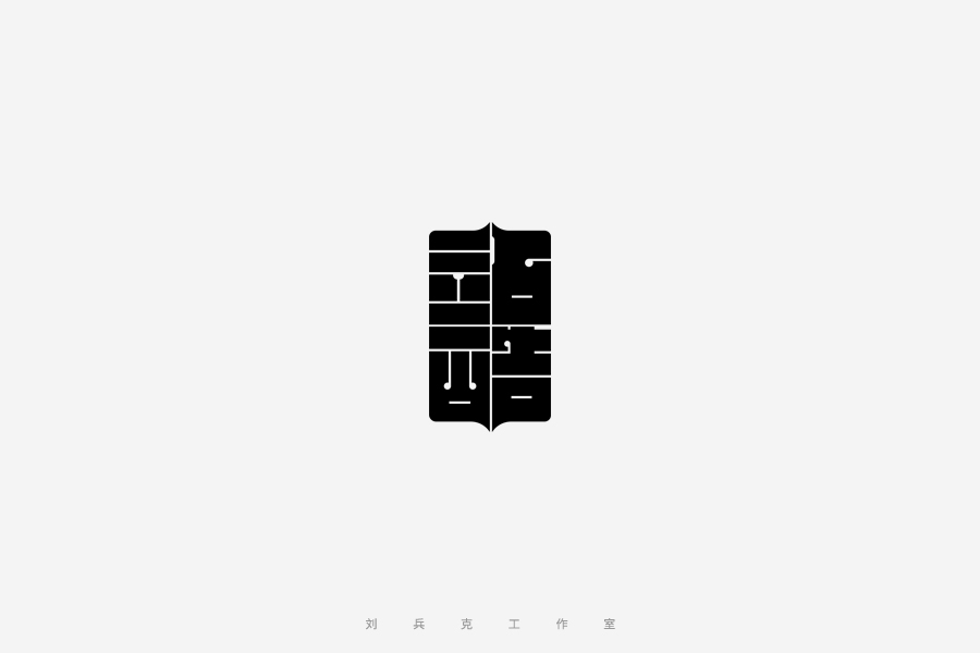 "chinesefontdesign.com 2017 03 15 20 27 59 100P ""站酷"" Chinese characters design"